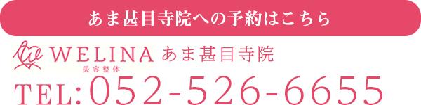 美容整体WELINAの電話予約_pc